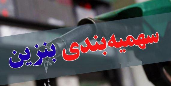 سهمیه بندی جدید بنزین کلید خورد؛ تغییر سهمیه از خودرو به خانوار/ ۷ دهم لیتر بنزین به ازای هر کدملی/ واکنش وزیر نفت به طرح جدید بنزینی