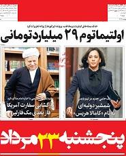 طرحی که تورم را کاهش خواهد داد/حق اعتراض کارگران برای کار شایسته/آینده حزب ا... پس از حوادث لبنان