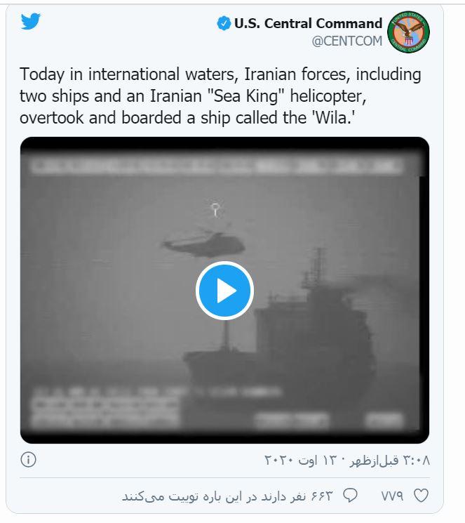 سنتکام: ایران کشتی «Wila» را متوقف کرده است