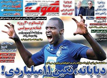جلد روزنامههای ورزشی پنجشنبه ۲۳مرداد