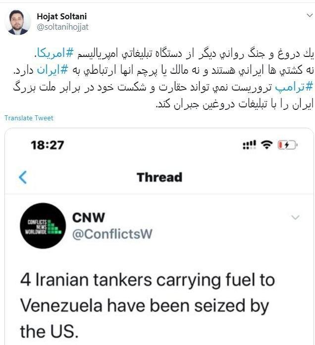 چهار نفتکش ایرانی توسط آمریکا توقیف شدند