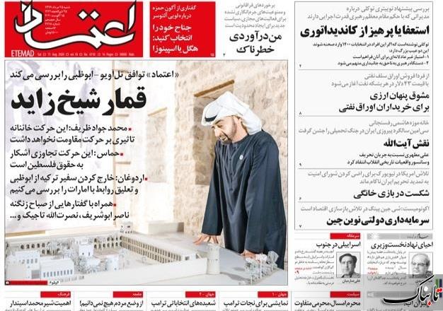 انتخابات ۱۴۰۰ انتخاباتی بدون تخیل؟ /محرم امسال، محرمی متفاوت/تبعات برقراری روابط رژیم صهیونیستی و امارات