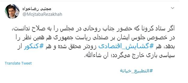 هشدارهای توییتری نمایندگان به سازشگران