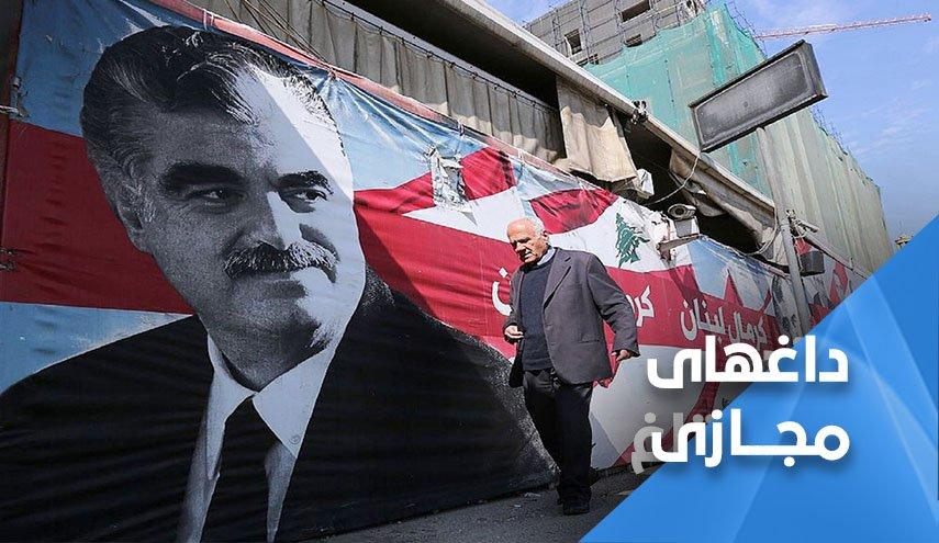 دلیلی مبنی بر دخالت مستقیم سوریه و دست داشتن سید حسن نصرالله در ترور وجود ندارد/ اتهام به چهار عضو حزب الله