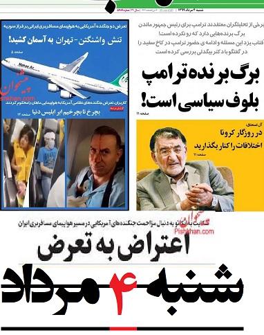 اگر هواپیمای ایرانی در آسمان سوریه سقوط میکرد! /انگیزههای آمریکا در تعرض به هواپیمای ایرانی چه میتواند باشد؟ /جایگاه ایران در پلتفرم جدید حزب دموکرات آمریکا