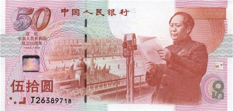 یوان چین ریخت