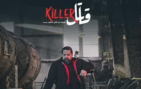 قاتل ؛ رضا صادقی