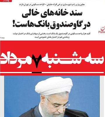 ایران:چرا روحانی گفت هم انجام عزاداری و هم حفظ سلامت؟ /کیهان: چه کسانی کرهایها را گستاخ کردند؟ /جوان:اصلاحطلب تکفیری ندیده بودیم که دیدیم! /بازتاب نامه احمدینژاد: بن سلمان نه برادر است نه عالیجناب