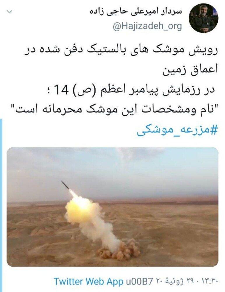 خبر سردارحاجیزاده درباره موشک های محرمانه سپاه