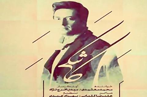 کاشکی ؛ محمد معتمدی