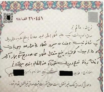 وقتی رمز ارزها علی رغم همه ابهامات به اسناد ازدواج هم راه می یابند!