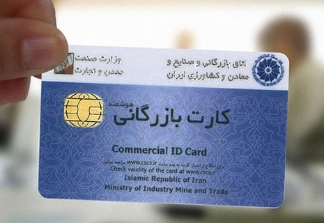 اعلام جزئیات تعلیق کارتهای بازرگانی - تابناک | TABNAK