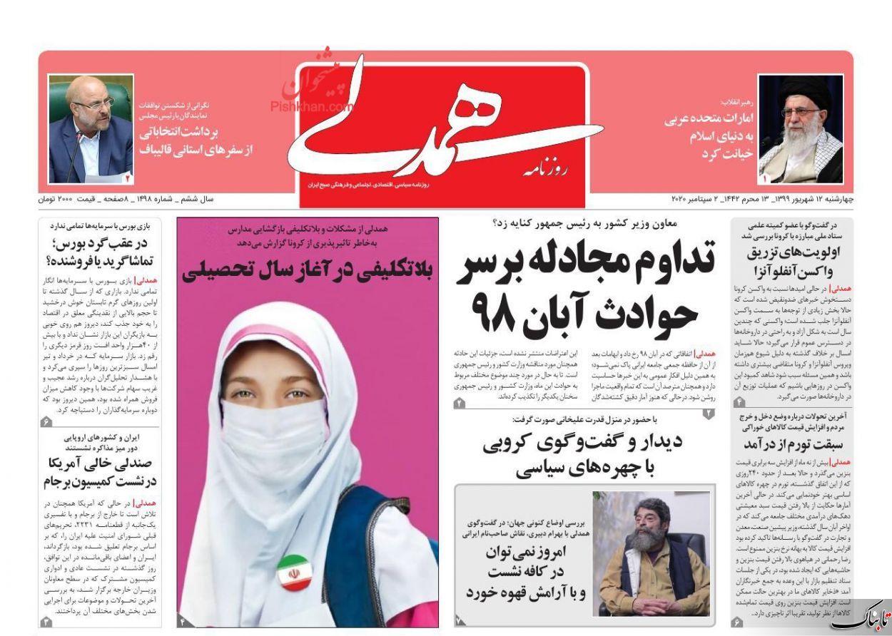 آقای روحانی؛ چه کسی انتظارات و توقعات مردم را بالا برده است؟ / بازگشت عادل فردوسی پور؛ چگونه و به چه قیمتی؟! / زخم کمکیفیتی بر پیکر مدارس دولتی! 