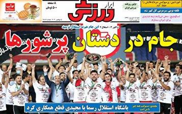 جلد روزنامههای ورزشی شنبه۱۵شهریور