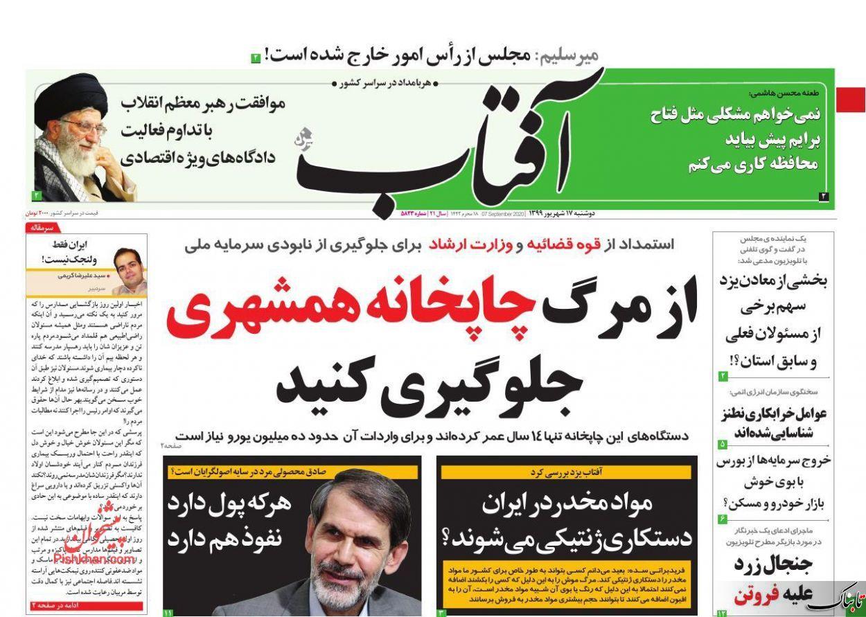 انتقاد تند کیهان از اتهام پوپولیسم به مجلس یازدهمی ها/مواد مخدردر ایران دستکاری ژنتیکی میشوند؟ / حذف رقبا یا اصلاح انتخابات؟