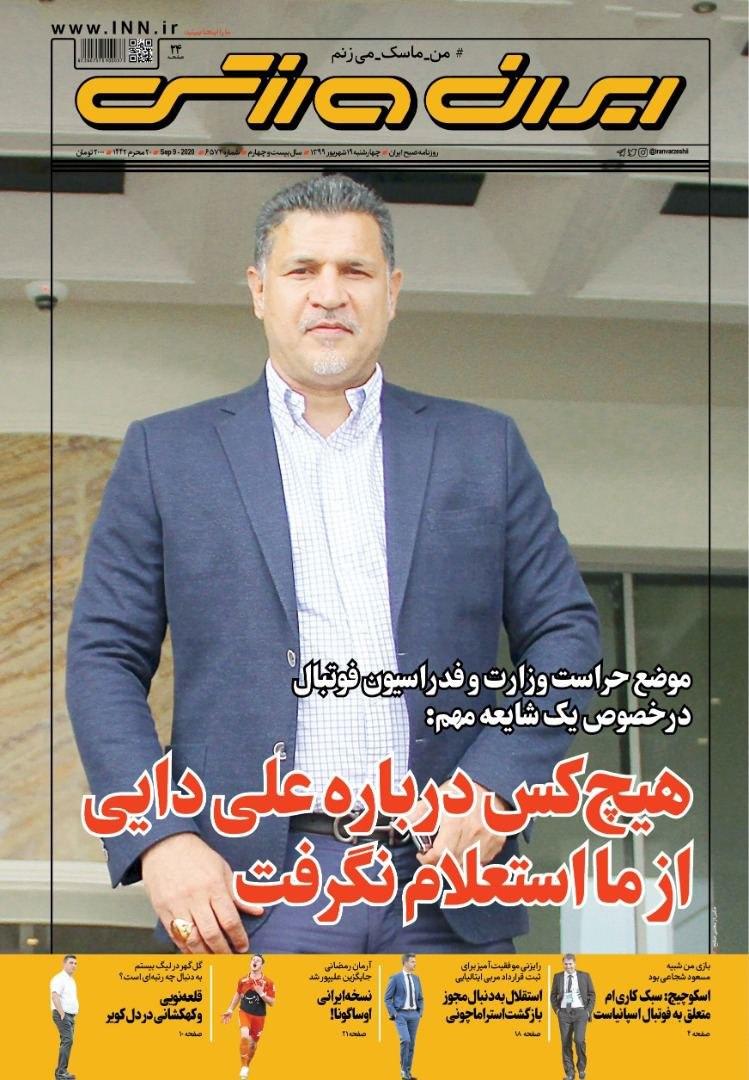 آیا علی دایی را هم مثل فردوسیپور از فوتبال ایران حذف کردهاند؟