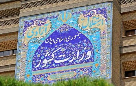 تکذیب موافقت وزارت کشور با تأسیس استان گلساران