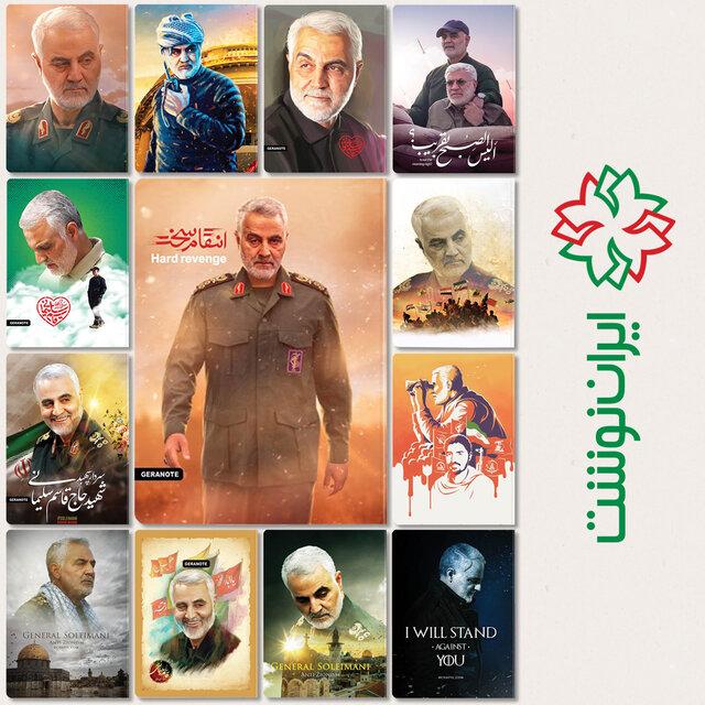 تصویر مدافعانسلامت وسردارسلیمانی روی نوشتافزارها
