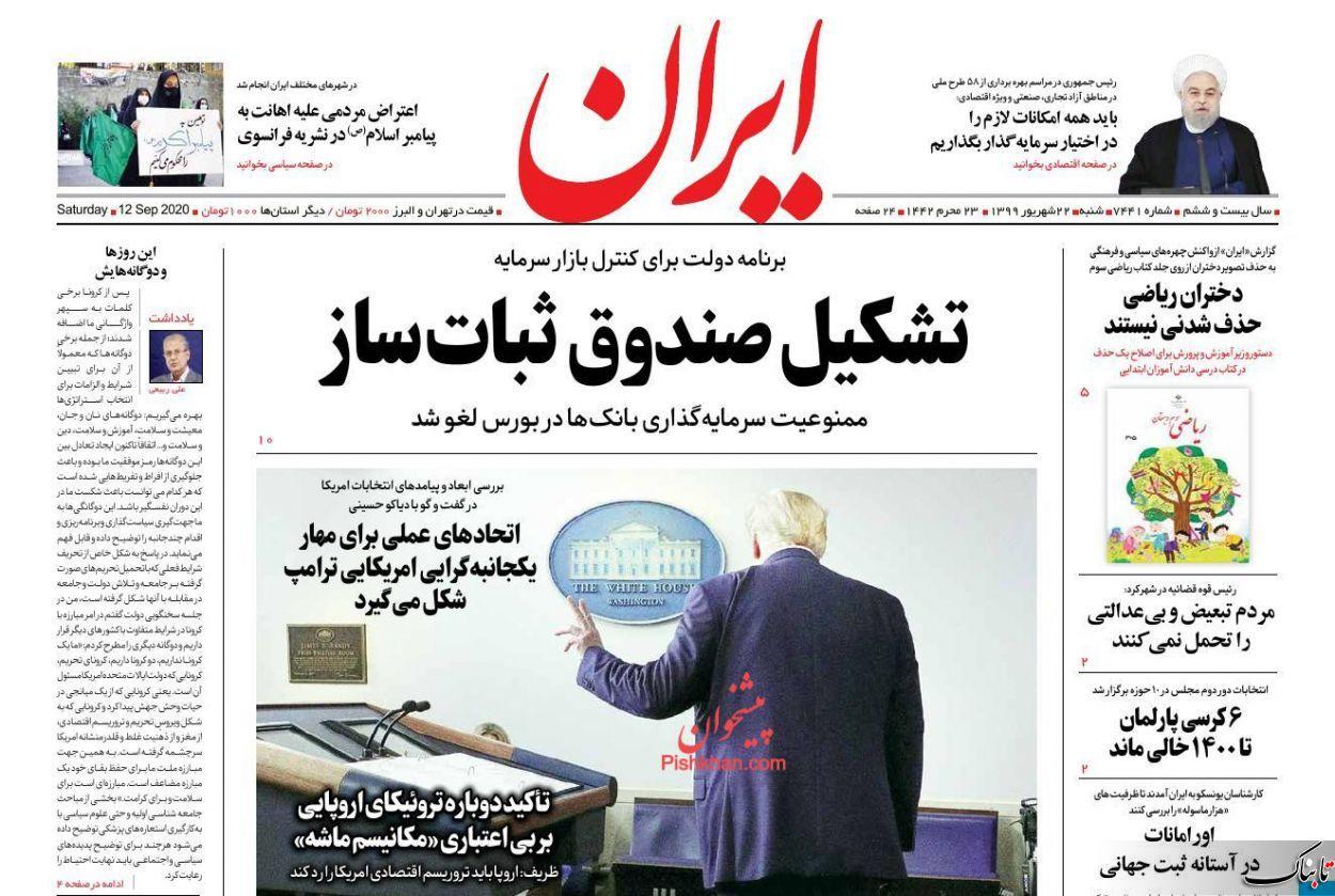 چرا روحانی تنها مانده است؟ /اصلاح قانون انتخابات برای ۱۴۰۰ یا آینده ایران؟ /یادداشت معصومه ابتکار درباره نادیده گرفتن دختران در کتب درسی