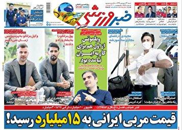 جلد روزنامههای ورزشی شنبه ۲۲شهریور