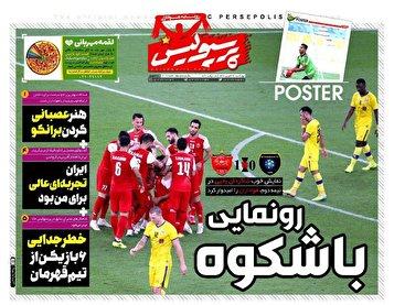جلد روزنامههای ورزشی چهارشنبه ۲۵شهریور۹۹