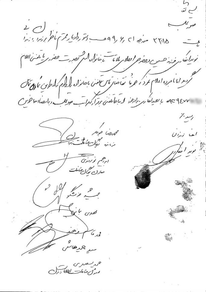 اطلاعیه دادگستری فارس درباره پرونده «نوید افکاری»