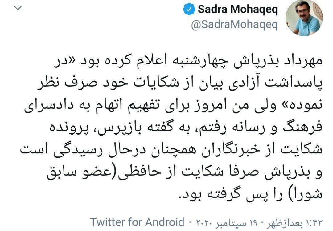 گوشی ایرانی نیامده حاشیه ساز شد! / احضار یک خبرنگار به دادسرا؛ بذرپاش شکایتش را پس نگرفت؟ / رئوفیان: پایداری شانسی در انتخابات ۱۴۰۰ ندارد