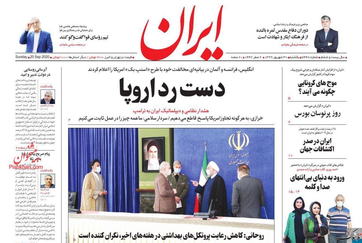 چرا مردم باید در فشار باشند؟ /پیام صریح بیانیه اروپا به امریکا درباره ایران چه بود؟ /طرح حمایتی یا سیاست پوپولیستی! 