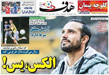 جلد روزنامههای ورزشی یکشنبه ۳۰ شهریور