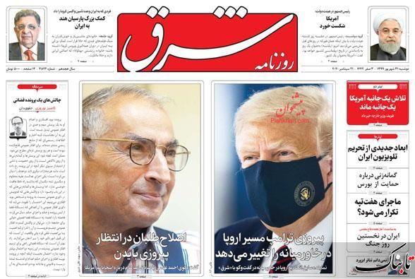 چالشهای پرونده قضائی نوید افکاری/آخرین ترکش آمریکا بر اقتصاد ایران/تله قیمتگذاری و نظام چندنرخی