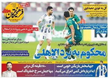 جلد روزنامههای ورزشی دوشنبه ۳۱ شهریور