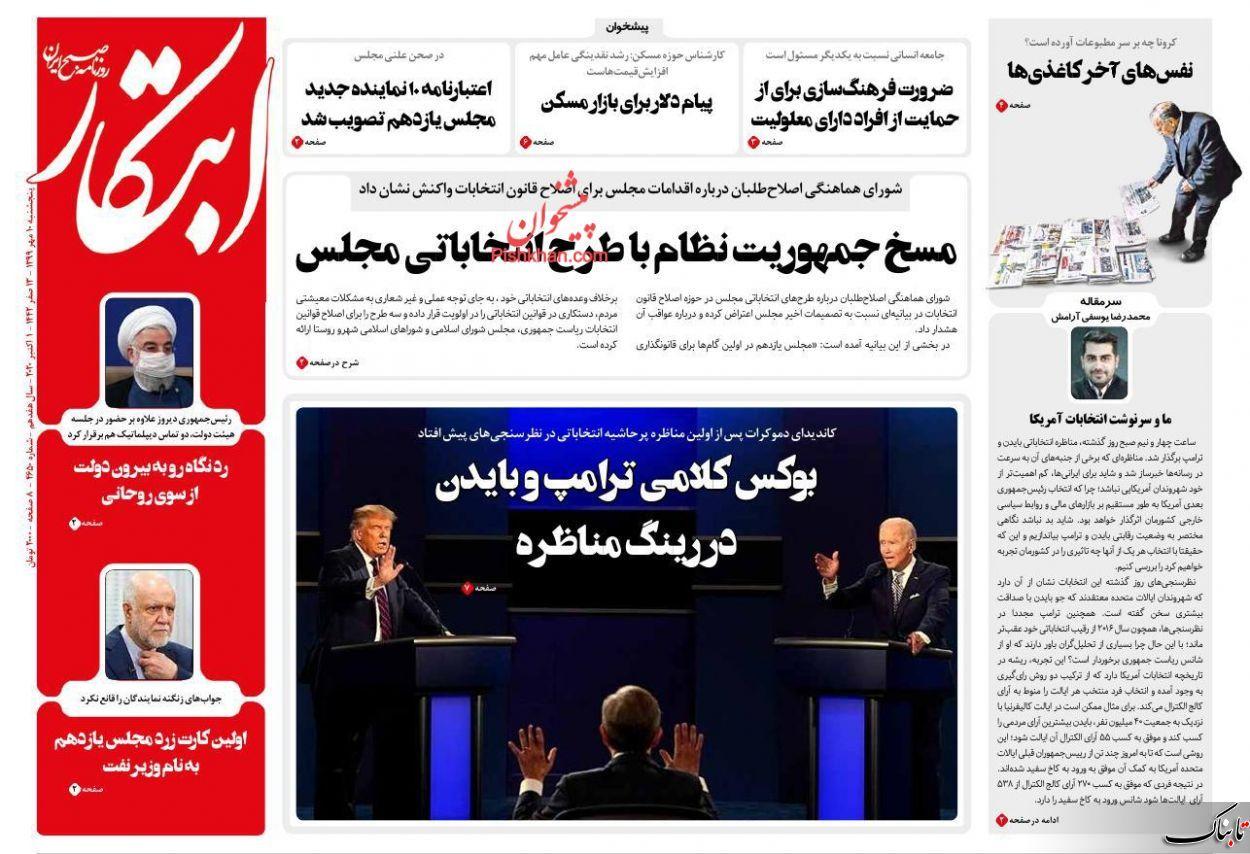 استعفا مخاطرهآمیز است؛ روحانی هجرت کند/تحلیل زیباکلام از مناظره انتخاباتی بایدن و ترامپ/ما و سرنوشت انتخابات آمریکا