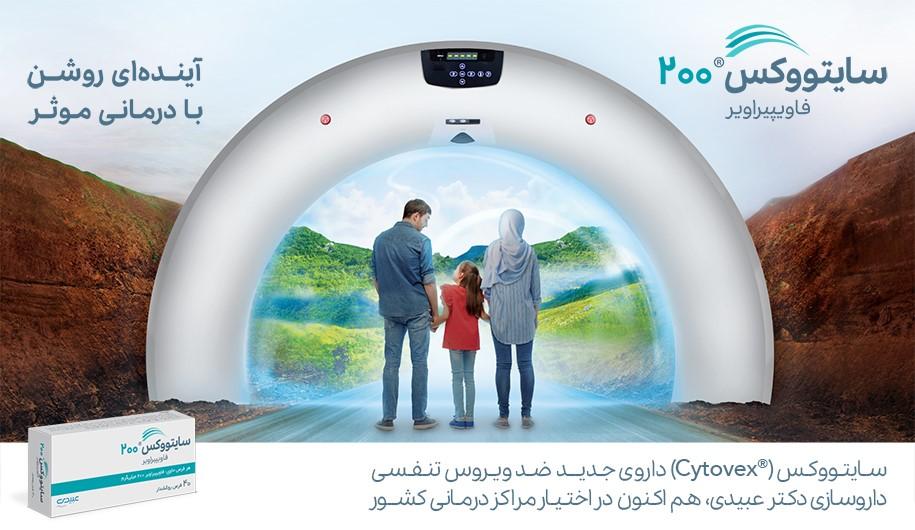 سایتووکس، داروی جدید ضدویروس داروسازی دکتر عبیدی