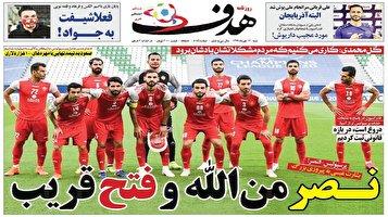 جلد روزنامههای ورزشی شنبه ۱۲ مهرماه