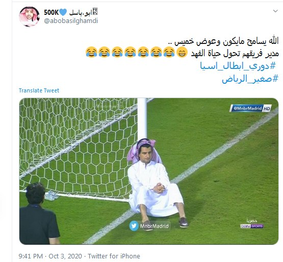 شادی بی اندازه هواداران الهلال از شکست النصر + عکس