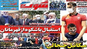 جلد روزنامههای ورزشی دوشنبه ۱۴مهرماه