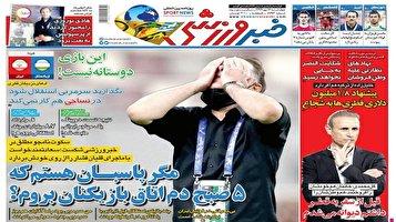 جلد روزنامههای ورزشی چهارشنبه ۱۶مهرماه