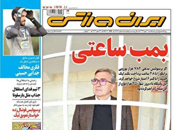 جلد روزنامههای ورزشی یکشنبه ۲۰ مهرماه