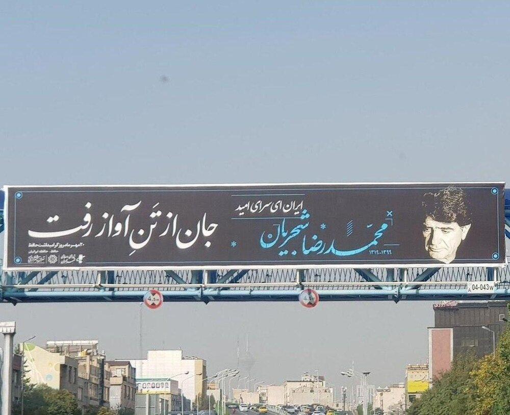 تهران در عزای خسرو آواز ایران