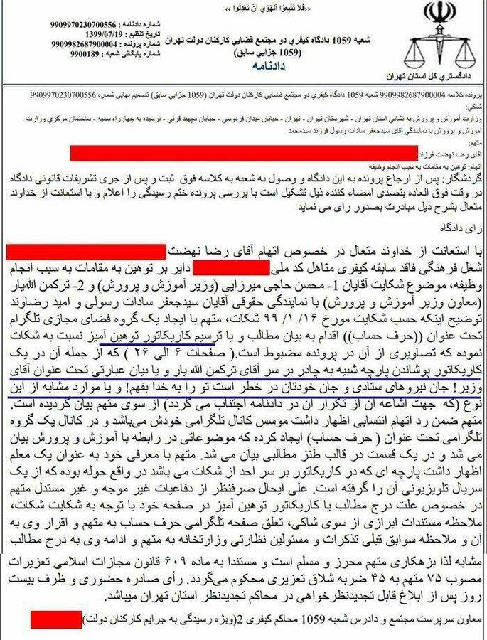محکومیت یک معلم به ۴۵ ضربه شلاق/شاکی: وزیر