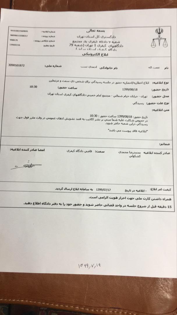 نعمت احمدی متهم اولین دادگاههای جرایمسیاسی شد