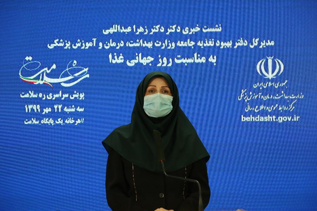 چاقی در دوران کرونا رو به افزایش است/ ارایه رایگان مکملها و ریزمغذیها به گروههای آسیب پذیر/ ناامنی غذایی در کمتر از ۵ درصد جمعیت کشور/ آمار ۳۰ درصدی ضایعات غذایی در ایران