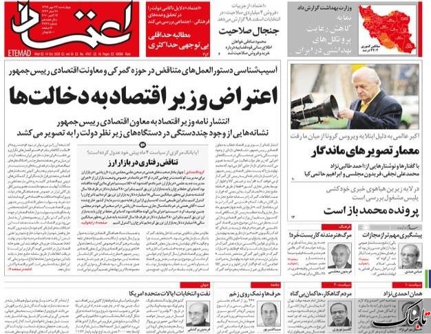 چه عاملی باعث شده احمدی نژاد اعتماد به نفس دوباره پیدا کند؟ /واکنش حسین شریعتمداری به الفاظ زشت ترامپ علیه ایران/خواب جدید آمریکا برای عراق