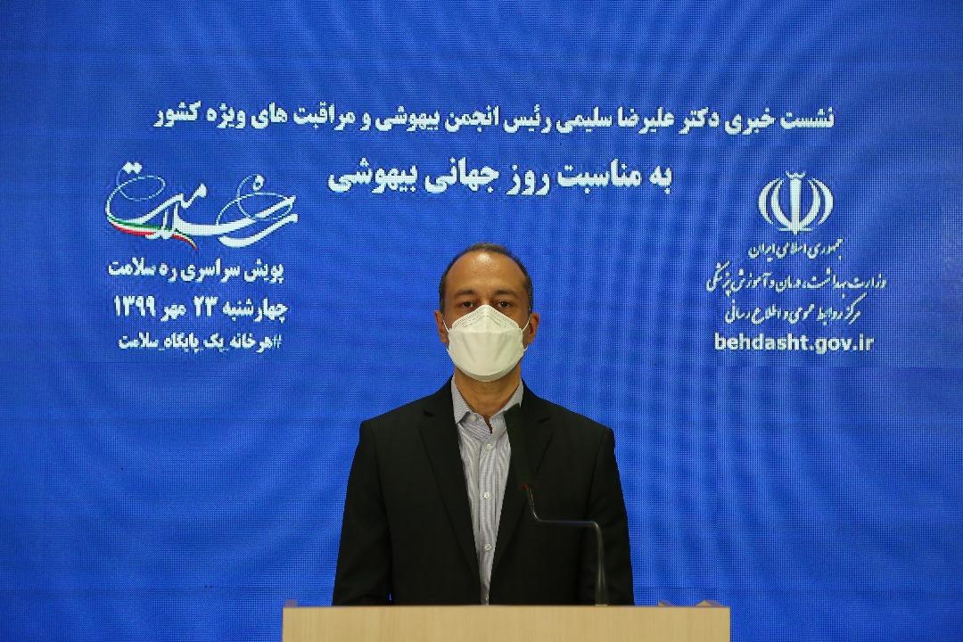 نسبت مرگ و میر به بستری کرونا در ایران/ خستگی و فرسودگی نیروهای ICU/ وضعیت کرونا بعد از تعطیلات/ ۱۳ نفر از متخصصان بیهوشی در مقابله با کرونا شهید شدهاند