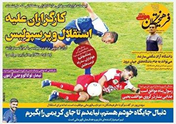 جلد روزنامههای ورزشی یکشنبه ۲۷ مهر