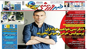 جلد روزنامههای ورزشی سهشنبه ۲۹ مهر