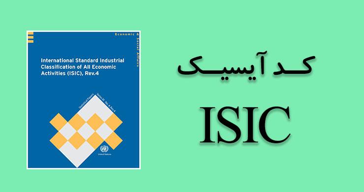 کد آیسیک (ISIC) چیست؟