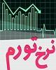 در نیمه دوم سال، تورم چند درصدی در انتظار اقتصاد ایران...
