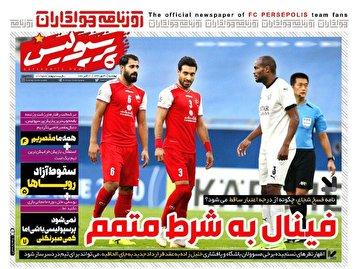 جلد روزنامههای ورزشی چهارشنبه ۳۰ مهر