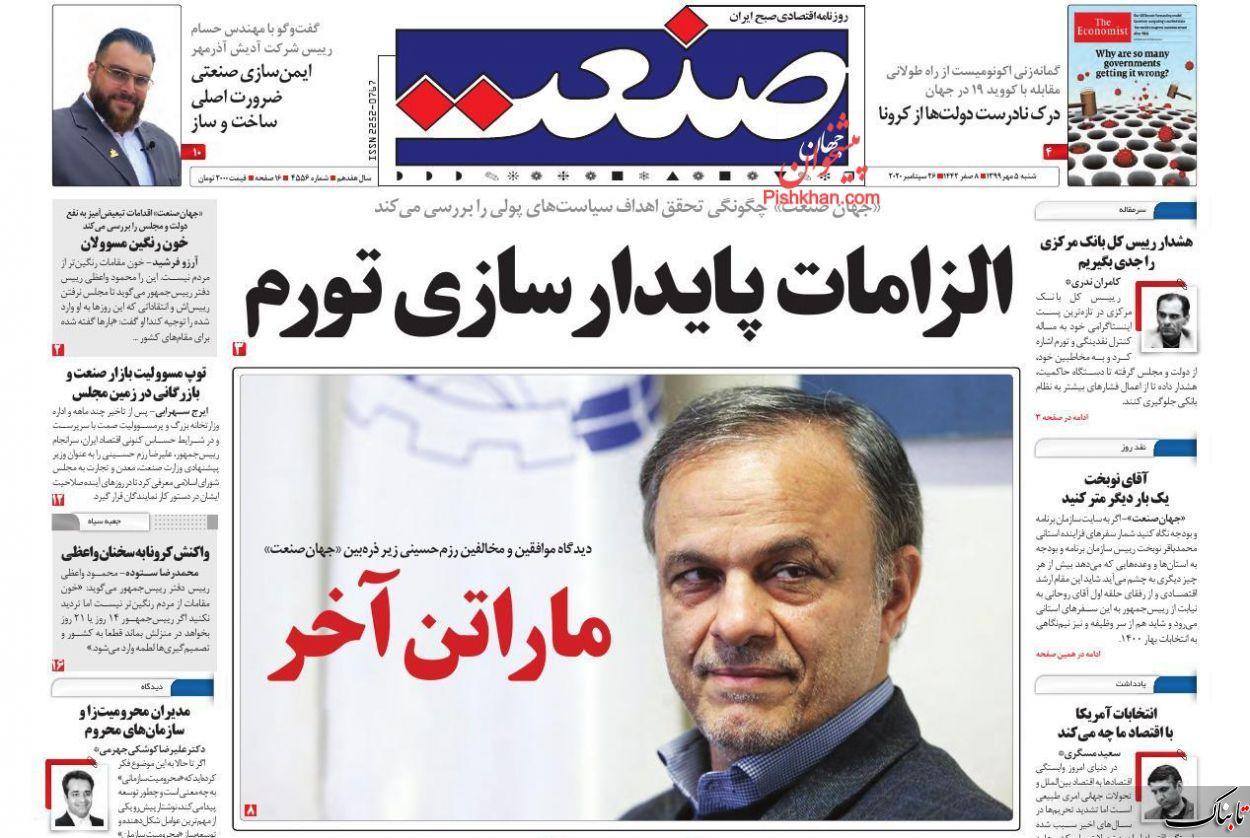 هشدار رییس کل بانک مرکزی را جدی بگیریم/واکنش شرق به توصیه انتخاباتی موسوی خویینی ها؛ دیرهنگام/ واکنش رسالت:می خواهد مردم را در «زنگ انشا» نگه دارد؟